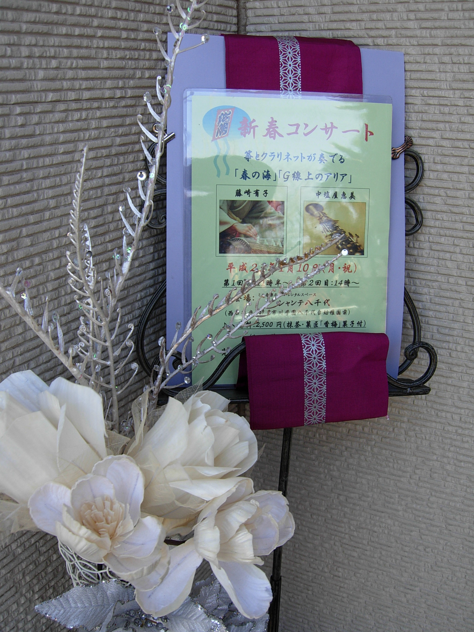 http://chanter-yachiyo.com/2011_0110_114520-DSCN1382.JPG