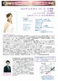 平井裕子サロンコンサート2014.10.26.jpg